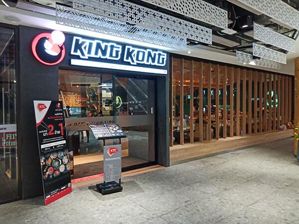 キングコング