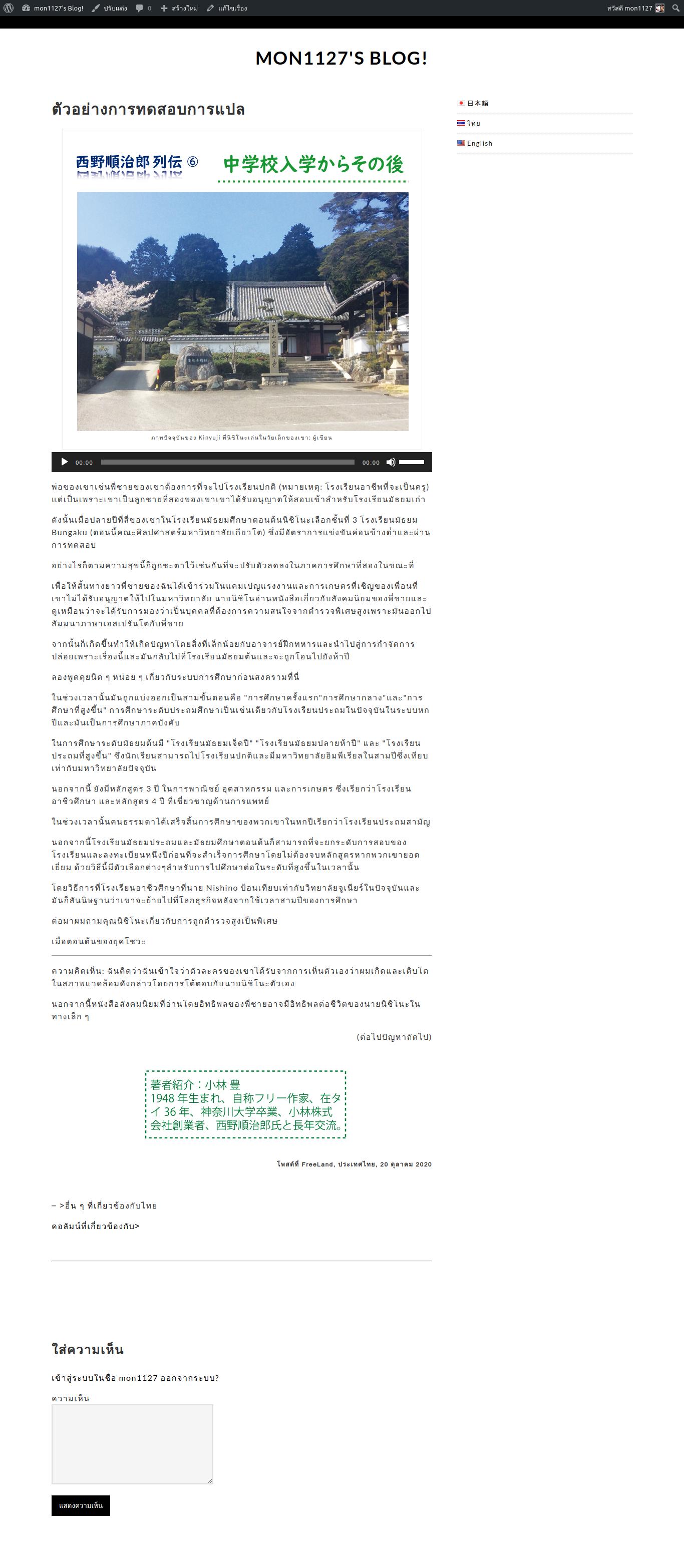ตัวอย่างการทดสอบการแปล-–-mon1127-s-Blog-