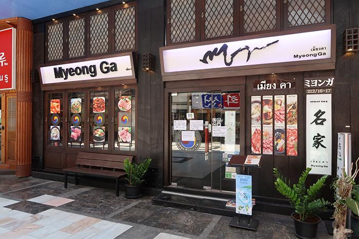店頭での持ち帰り、テイクアウトを行っている韓国料理店「名家」